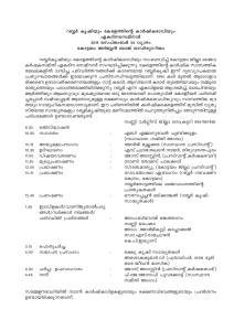 karhsika notice